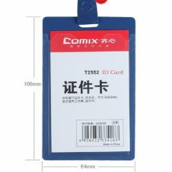 齐心(Comix) T2552 证件套