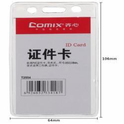 齐心(Comix) T2554 证件套