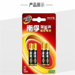 南孚(NANFU)LR03AAA聚能环7号碱性电池干电池