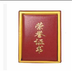 天樱HC55A 6K荣誉证书