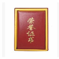 天樱HC55C 12K荣誉证书