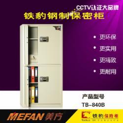 铁豹保密电子锁文件柜 TB-840B