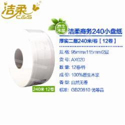 洁柔(C&S)AX020-01 盘纸  12卷/箱  单卷
