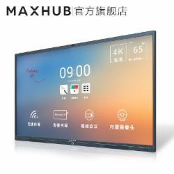 MAXHUB会议平板 标准版  65 英寸 SM65CA(含I5 PC模块一个,移动支架一个,无线传屏器一个,智能笔一只)