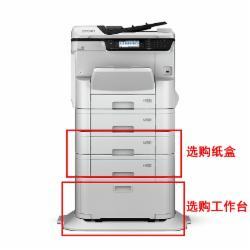 爱普生Epson WF-8690a A3+彩色商务网络型复合机+纸盒C12C932611+落地纸盒C12C932891