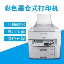 爱普生(EPSON)WF-8093 A3彩色商用墨仓式打印机