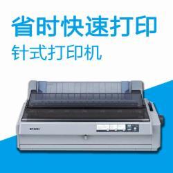 爱普生(EPSON)LQ-1900KIIH针式打印机
