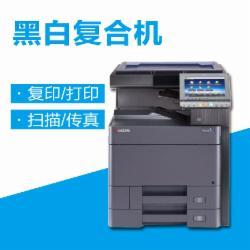 京瓷(KYOCERA)TASKalfa 5002i A3黑白多功能数码复合机(配置双面扫描输稿器+1000页落地纸盒+扫描扩展组件+三年质保