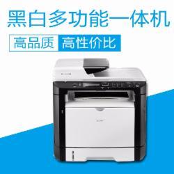 理光(Ricoh)SP 325SFNw打印机一体机A4双面打印复印扫描