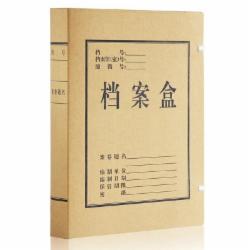 齐心(Comix) AP-40 A4 40mm加厚纯浆牛皮纸档案盒