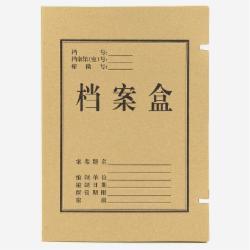 齐心(Comix)  AG-40 牛皮纸档案盒