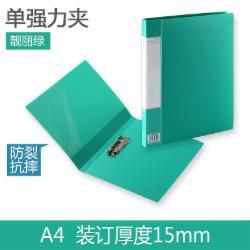 齐心(Comix) DS5602 双强力夹 绿色