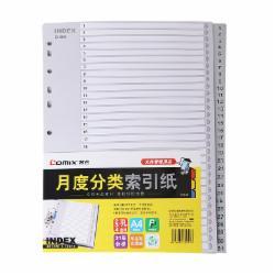 齐心(Comix)  IX899 索引纸
