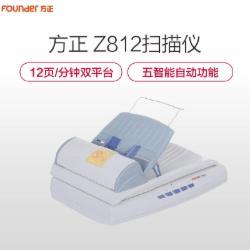 方正(Founder)Z812 扫描仪(A4彩色自动进纸平板)