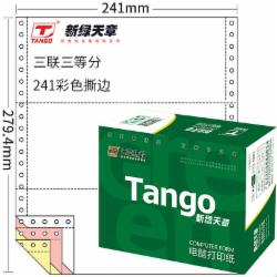 天章(TANGO)新绿天章三联1/2撕边80列电脑打印纸 1000页/箱