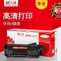天威硒鼓适用于HP-Q2612A/CAN-CRG303/FX9-黑硒鼓-新版