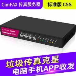 CimFAX先尚传真服务器 标准版C5S 20用户 4GB 无纸传真机  数码传真机