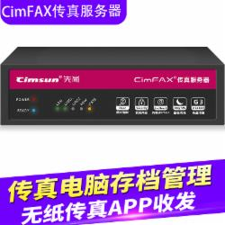 CimFAX先尚传真服务器 旗舰双线版W5S 400用户 32G 多机绑定 网络传真机