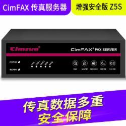 CimFAX先尚传真服务器  无纸传真机 增强安全版Z5S