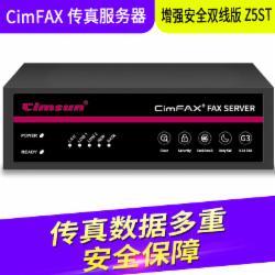 CimFAX先尚传真服务器 无纸传真机  增强安全双线版Z5TS