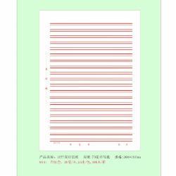 A4规格信纸20页/本