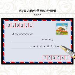 邮票可邮寄寄信/贴信邮票