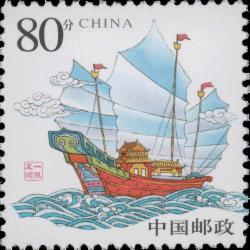 邮票一帆风顺