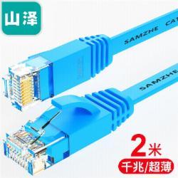 山泽(SAMZHE)  六类网线 CAT6类千兆扁平电脑网络跳线成品网线 蓝色2米 SZ-602BE