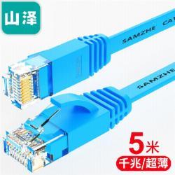 山泽(SAMZHE) 六类网线 CAT6类千兆扁平电脑网络跳线 成品网线 蓝色5米SZ-605BE