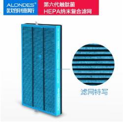 ALONDES欧朗德斯空气净化器KJ800F-A2第六代触酞菌纳米复合滤网