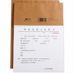 浩立信 财务用品单据 16开来访登记表/员工考勤簿/单位介绍信/收发文本/施工安全日记本 16K50页 法定代表人证明书 1本