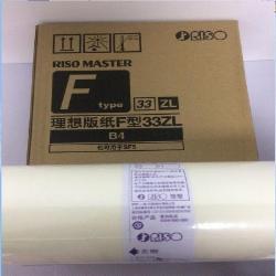 理想(RISO)S-6976ZL F型B4蜡纸 一盒2卷装 适用于理想SF5232ZL机器
