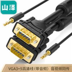 山泽(SAMZHE)VGA线带3.5mm音频 vga3+9线芯 投影仪线 电脑显示器连接线 笔记本电视高清视频线 3米 GQ7030