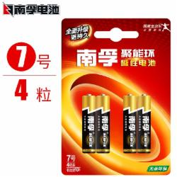 南孚(NANFU)电池7号 4粒装