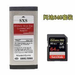 索尼 SXS卡 X280/EX280/EX1R/X160 SXS转接SD卡套卡托 卡套+64G