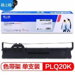 格之格 PLQ20K色带架ND-PLQ20K适用爱普生PLQ-20 20M 20K 20KM LQ90KP PLQ20M PLQ22 PLQ22CS打印机色带架