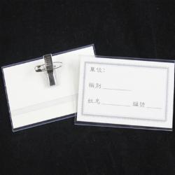 胸卡 别针胸牌 透明夹子证件卡套 带别针工作证卡套  带别针工作证卡套 50支装
