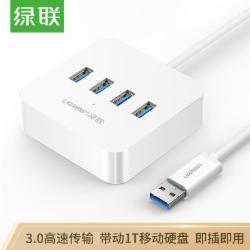 绿联 USB分线器 高速拓展4口3.0HUB集线器延长线