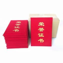 英友(ENYOU)优质绒面荣誉证书 获奖证书 表彰先进证书 立体发泡字 红色含内芯 812 A5一本