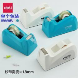 得力(deli) 815A彩色胶带座 时尚文具胶纸座 胶带切割器 胶分割器 颜色随机