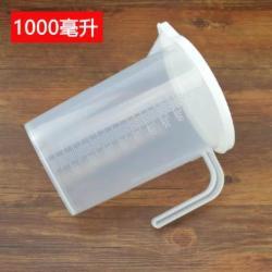 塑料量杯食品级透明带刻度 杯 1000ML 带盖