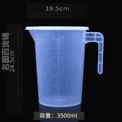 塑料量杯食品级透明带刻度 杯 3500ML 带盖