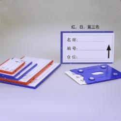 磁性标签牌 6*10全磁白色