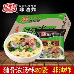 陈村米线猪骨浓汤(袋装)