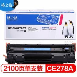 格之格CE278A硒鼓 适用惠普m1536dnf硒鼓 P1606 P1560 P1566 P1606DN粉盒hp78A佳能CRG-328硒鼓