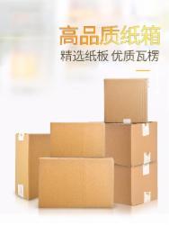 搬家纸箱45*35*35(单个装)