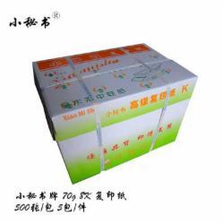 小秘书 复印纸 8K 70G 500张/包 5包/箱