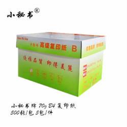 小秘书 复印纸 B4 70G 500张/包 5包/箱